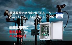 屋外監視カメラ向けLTEルーター Coral Edge Middle V390