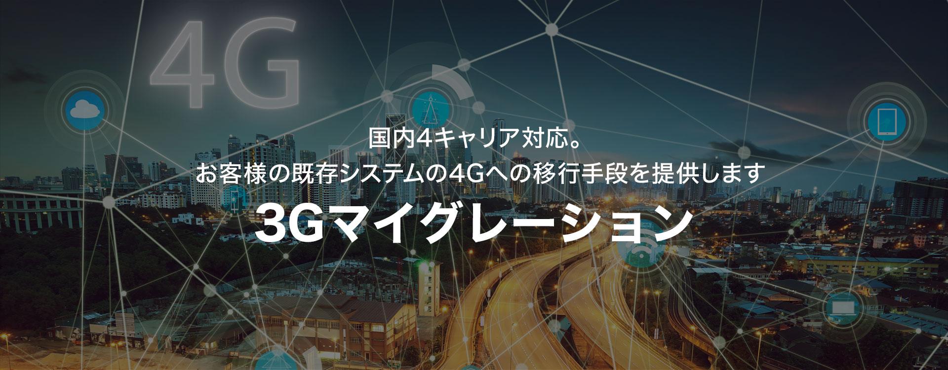3Gマイグレーション