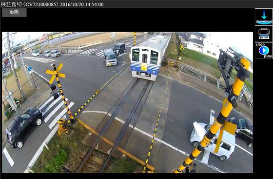 鉄道踏切監視